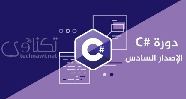 C#-cours
