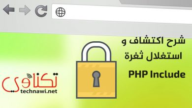 ثغرة PHP Include
