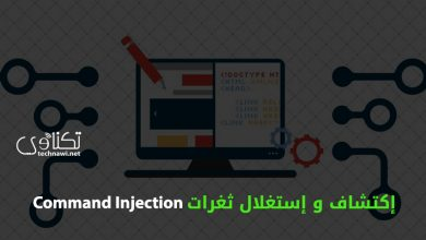 ثغرات Command Injection