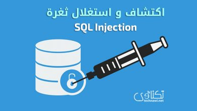ثغرة SQL Injection